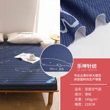 廠家直供 全滌鯨魚提花空氣層 學生乳膠床墊被褥枕頭套床套布料