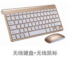 无线键盘2.4G迷你小键盘 键鼠套装 无线键鼠巧克力无线适用于苹果
