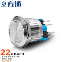 开孔直径22mm点动复位/自锁不锈钢IP67防水无灯防水金属按钮开关