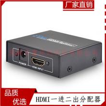 HDMI一分二分配器高清视频分频器1分2切换器一进二出1进2出1080P