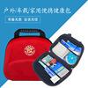 健康小屋家用健康包便携防疫包学生开学车载户外旅行急救包