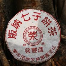 昌泰普洱茶 2006年恒豐源珍品  版納七子餅茶 熟茶 357克 老茶
