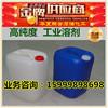 批發200#稀釋劑 30L裝 高純度200號松節水 歡迎來電洽談