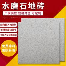 水磨石板多種尺寸地鐵家裝水磨石地磚成品水磨石地板磚現貨