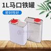 廠家現貨直銷  免費取樣 密封好配機油嘴方形 1L馬口鐵罐鐵桶