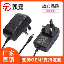 5V2A英规电源适配器 5V1A 6V1A 9V1A 9V2A 12V1A 12V2A英规充电器