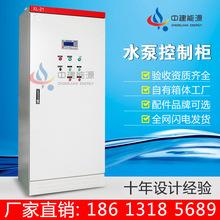 厂家消防水泵控制柜智能控制柜消防巡检控制柜变频柜plc控制柜