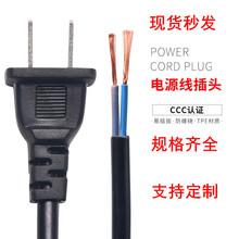 纯铜电源线2*0.3/0.5/0.75平方插头线二插两芯电源线两孔插头带线