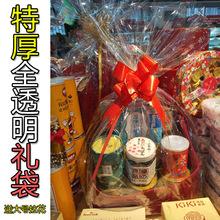 裝年貨大號加厚透明塑料禮籃袋 水果盒子送人包裝 中秋節日禮品袋