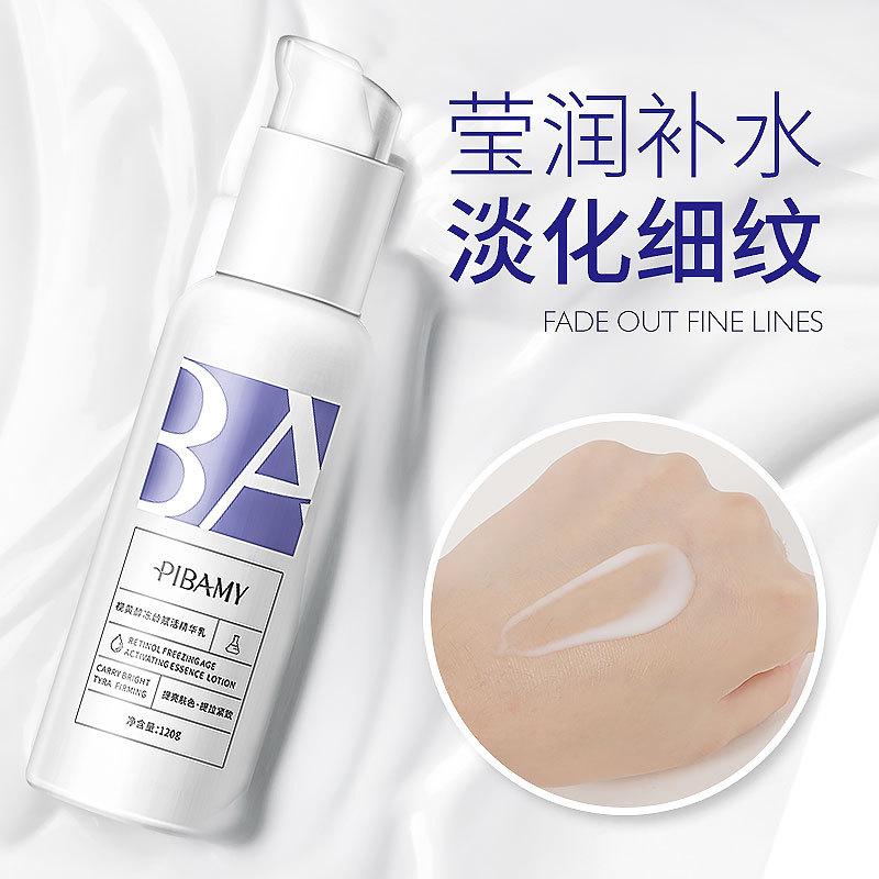 比芭美视黄醇精华乳液120g补水保湿清爽抗初老护肤品厂家直销批发-