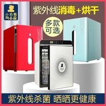 小白熊奶瓶消毒柜智能消毒器嬰兒紫外線消毒柜烘干機二合一消毒鍋