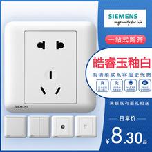 西門子開關官方皓睿玉釉白色大面板五孔墻壁插座二三插86家用USB