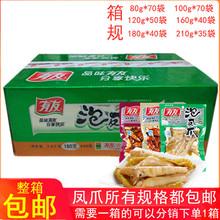 免邮整箱有友泡椒凤爪山椒酸菜椒香味80g100g120g180g210鸡爪货源