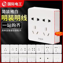 厂家批发开关插座86型工程款墙壁明装USB带5一开五孔插座明线面板