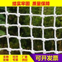 厂家供应尼龙绳网 安全防护网彩色建筑平网阳台防坠落网 安全网绳