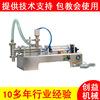 單頭酒精消毒液灌裝機油洗發水沐浴液小型定量半自動液體分裝機