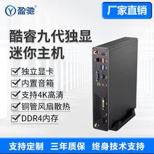 D1581独立显卡i3-9100i5-9400娱乐设计吃鸡玩游戏迷你电脑主机