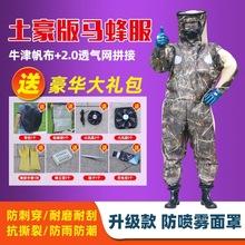 黃蜂防護服透氣全套衣服馬蜂連體專用虎頭蜂護工耐磨蜂衣工具胡峰