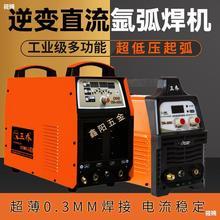 三乔氩弧焊机TIG-200A/250S/315A/400E电焊机两用250GD多功能冷焊