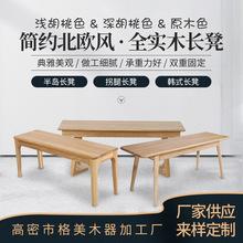 北歐實木長凳 設計款橡木餐桌拐腿板凳 家用個性簡約長條小坐凳