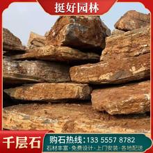 厂家销售千层石青色千层石园林矿山开采黄色景观石假山石