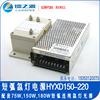 150W短弧氙灯电源HYXD150-220适配国内外连续氙灯光源质保一年