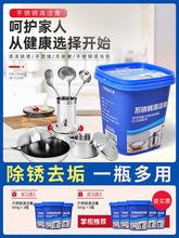 多功能不锈钢清洁膏家用厨房洗锅底黑垢强力去油污神器除锈剂万能