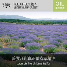 普羅旺斯真正薰衣草精油 法國進口單方精油 支持OEM定制 1瓶起批