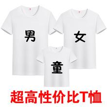 品質莫代爾定制兒童T恤熱轉印廣告文化衫印字logo工作服班服白色