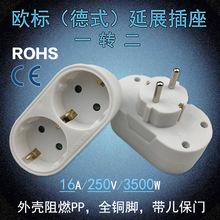 欧式/德式转换插头插座 欧标/德标电源转换器  欧规无线扩展