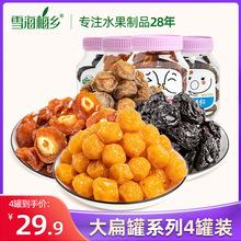 话梅545g组合4罐装清平乐蜜饯果干果脯零食酸梅子梅肉