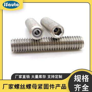 304不锈钢全螺纹通孔型真空排气螺栓 MCBAS3 4 5 6内六角穿孔螺丝
