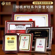 金禧源木紋水晶面板熱轉印授權牌榮譽獎牌定制 代理加盟證書銅牌
