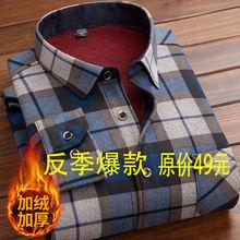 秋冬季男士加絨加厚保暖襯衫長袖中老年格子印花襯衣休閑大碼男裝