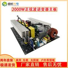2000W足功率正弦波逆变器主板户外便携储能电源控制交流110V/220V