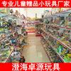 儿童小玩具厂家生产各种价位牙刷牛奶饮料奇趣蛋扭蛋糖玩小玩具