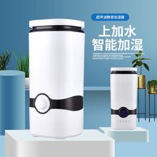 中山聰慧上加水家用大容量4L霧化精油香薰機加濕器