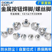 螺丝脚金属按钮12mm16mm19mm22mm自复位球面焊脚启动按键点动开关