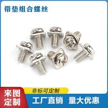 圓頭不銹鋼組合螺絲帶墊螺釘鍍鋅十字盤頭螺絲M3M4M5M6廠家定制