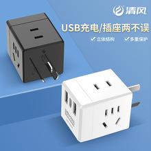 清风魔方插座usb立体排插智能迷你多功能快充电创意带线立式插板