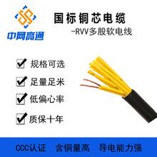 CCC电缆RVV2芯4芯电线0.75 1.0 1.5 2.5 4平方 纯铜多股软 电源线