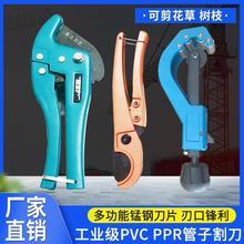管刀ppr水管剪刀pvc管子割刀進口剪管刀線管快剪刀專用刀剪管器