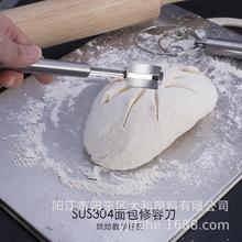304不銹鋼面包修容刀 弧形面包割刀 面團平分刀歐式法棍割紋刀