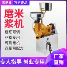 伟基业磨浆机肠粉米浆机商用打浆机磨米机豆浆豆腐花电动石磨机