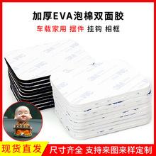 廠家定制圓形泡沫雙面膠 高粘加厚eva泡棉膠 海綿膠強力無痕膠貼