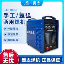 奥太(AOTAI)奥太ZX7-400STG 系列手弧/氩弧直流焊机 ZX7-400STG