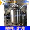 不銹鋼真空脫氣機 食品級飲料果汁脫氣設備 液體攪拌反應釜