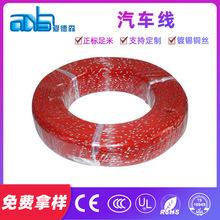 爱德森AVS0.3/0.5/1/3/5 低压PVC绝缘规格全颜色多日标汽车电线