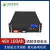 亿森能太阳能家用锂电池组48V100AH磷酸铁锂光伏储能基站备电机柜