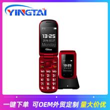 亞馬遜t09翻蓋雙屏手機 中文外貿版大按鍵大聲音帶座充按鍵機